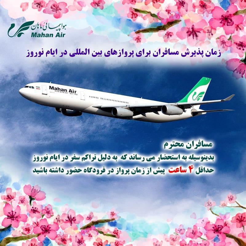 بخشنامه و اطلاعیه   هواپیمایی ماهان درباره زمان پذیرش مسافران برای پروازهای بین المللی در ایام نوروز